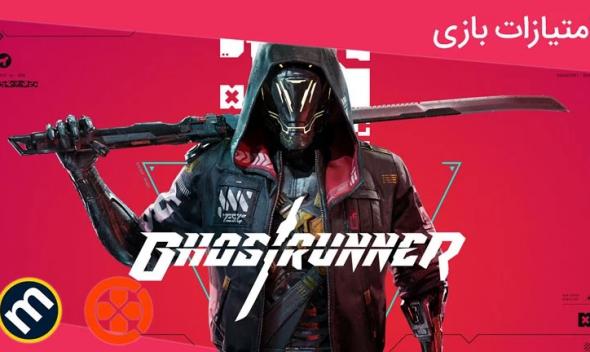 بررسی بازی Ghostrunner از دید سایتهای معتبر دنیا