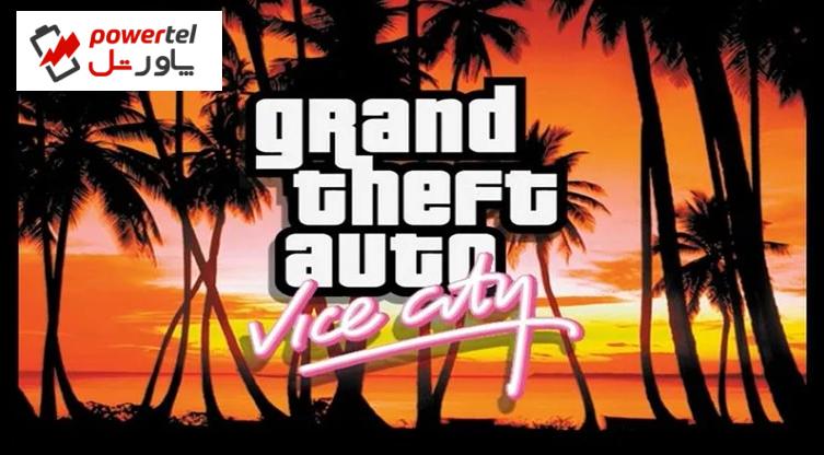 حدف مادهای GTA Vice City و GTA 3 از اینترنت