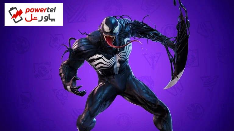 شخصیت Venom به بازی فورتنایت اضافه میشود