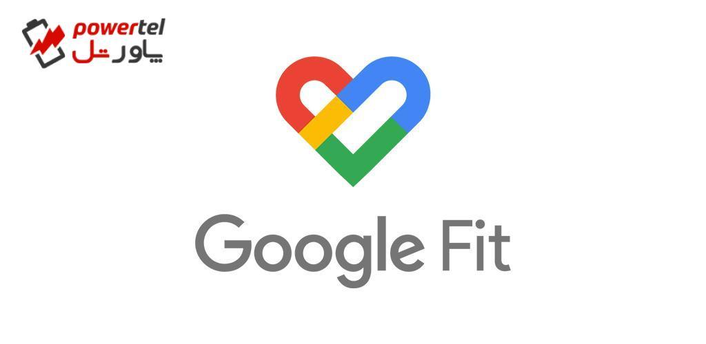 قابلیتهای جدیدی به اپلیکیشن گوگل فیت اضافه شد