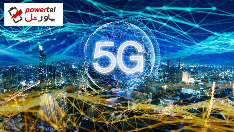 نقصهای امنیتی خطرناک شبکه 5G سرقت هویت کاربران را ممکن میکنند