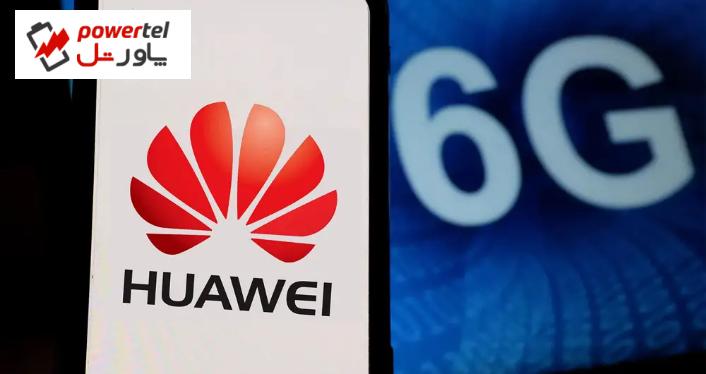 هواوی به ایجاد و توسعه شبکه 6G کمک می کند