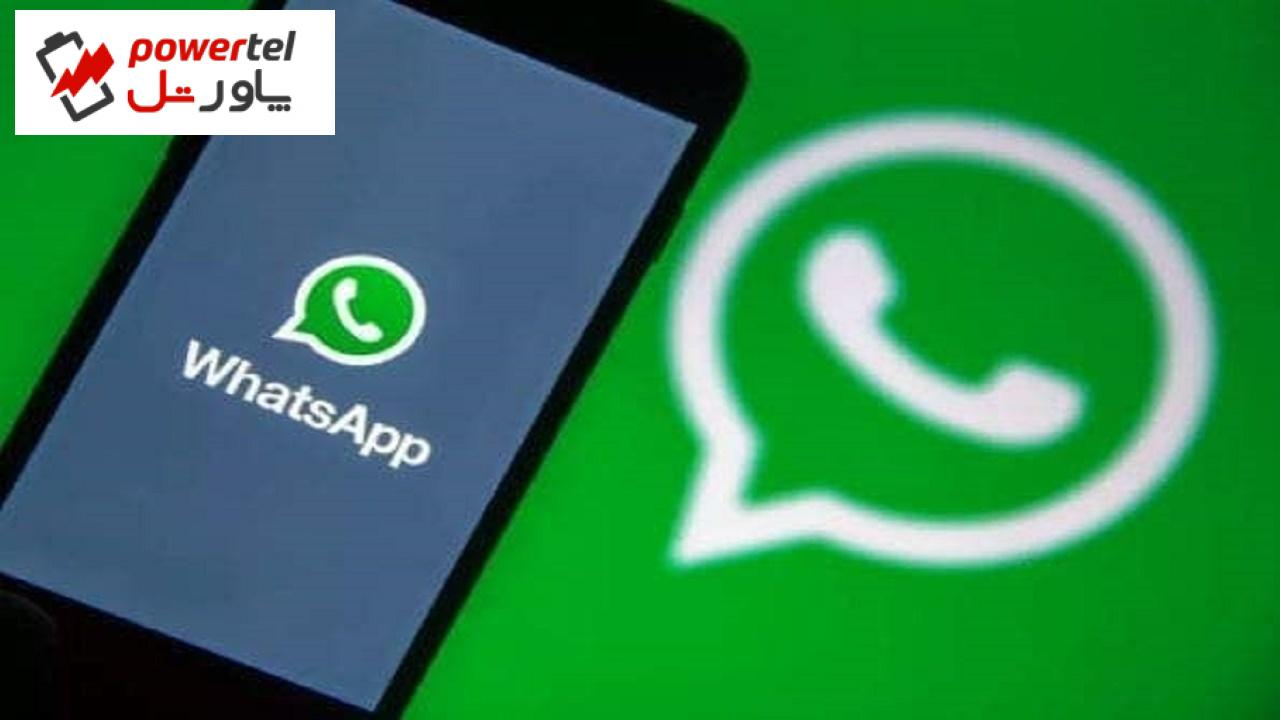 ویژگیهای پنهان واتساپ؛ پیام شما چه زمانی خوانده شده است؟