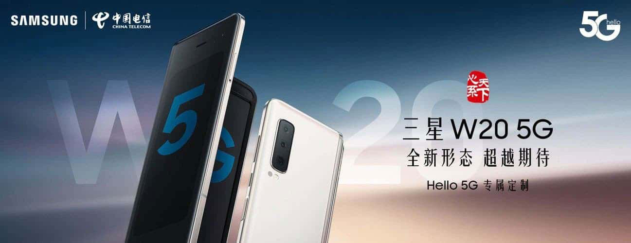 گوشی تاشو سامسونگ گلکسی W21 5G در راه است