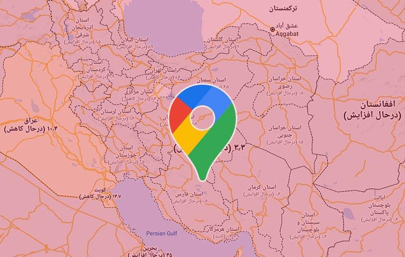 گوگل مپ وضعیت کرونا در ایران را نمایش میدهد