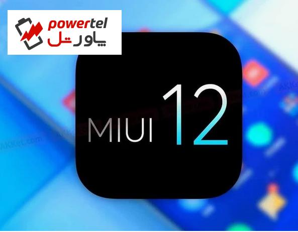 زمان عرضه MIUI 12 برای محصولات مختلف شیائومی اعلام شد