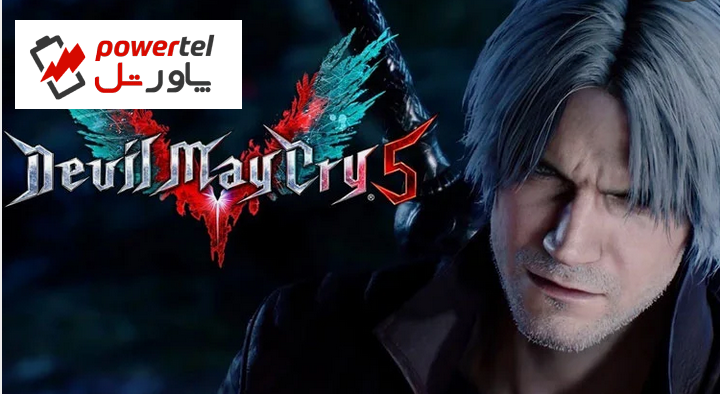بازی Devil May Cry 5 چند نسخه فروش رفته است؟