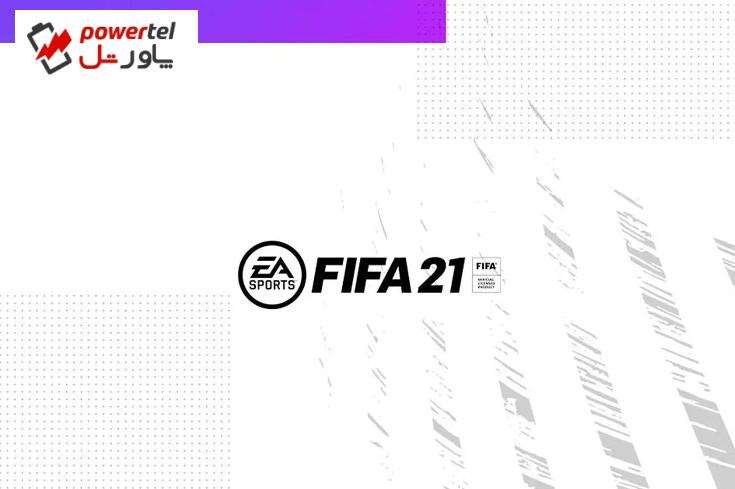 FIFA 21 فاقد هرگونه حالت کراس پلی در زمان عرضه است