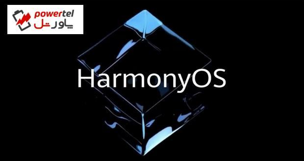 هواوی تاریخ انتشار Harmony OS را برای گوشیهای منتخب خود اعلام کرد