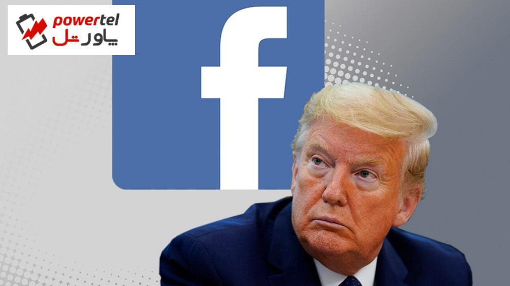ترامپ با انتشار بیانیهای رفتار فیسبوک را توهین آمیز خواند