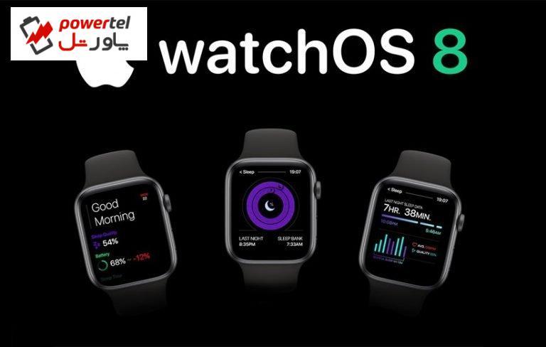 سیستمعامل WatchOS 8 رونمایی شد