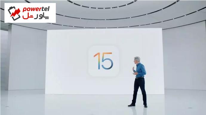 اپل iOS 15 را معرفی کرد