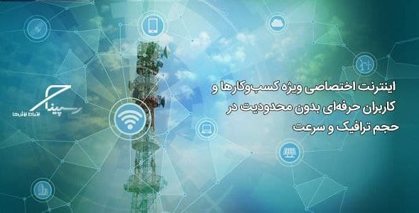 جزئیات شرایط ارائه اینترنت اختصاصی ویژه کسبوکارها و سازمان اعلام شد.