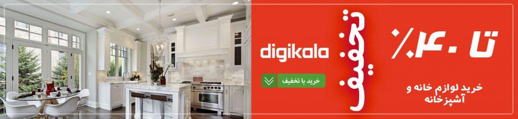 کد تخفیف لوازم خانه و آشپزخانه در دیجی کالا